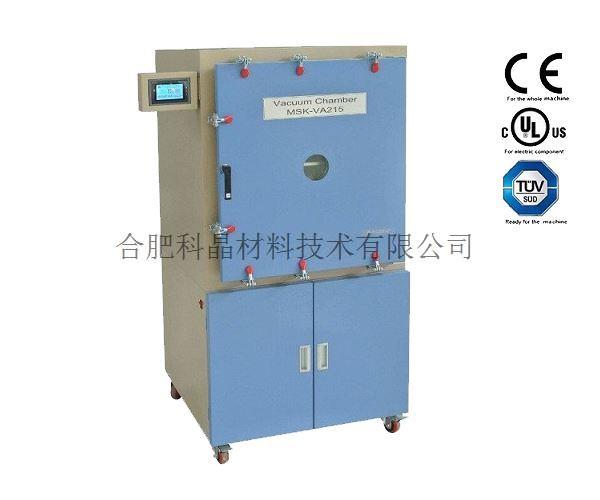合肥科晶 MSK-VA215 215L可防爆真空储存箱
