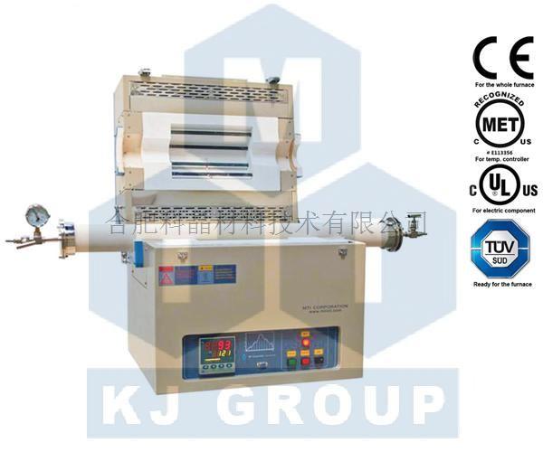 合肥科晶 GSL-1600X-OTF 1600℃开启式管式炉