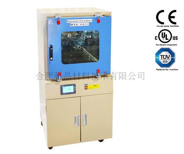 合肥科晶 MSK-VA53 (53L)可防爆真空储存箱