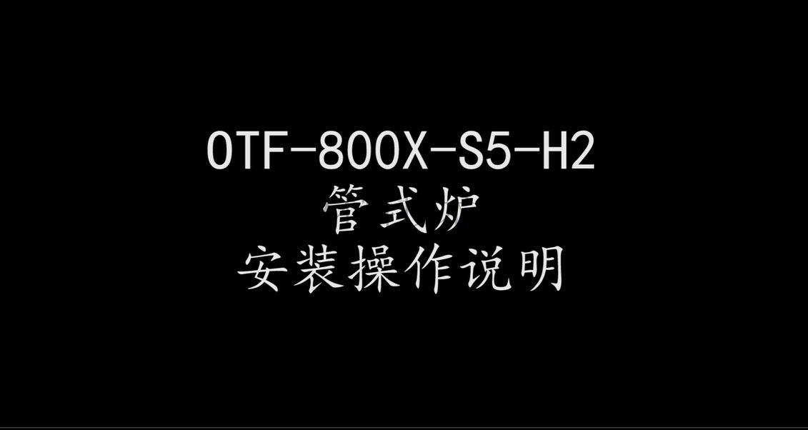 OTF-800X-S5-H2操作视频截图.png